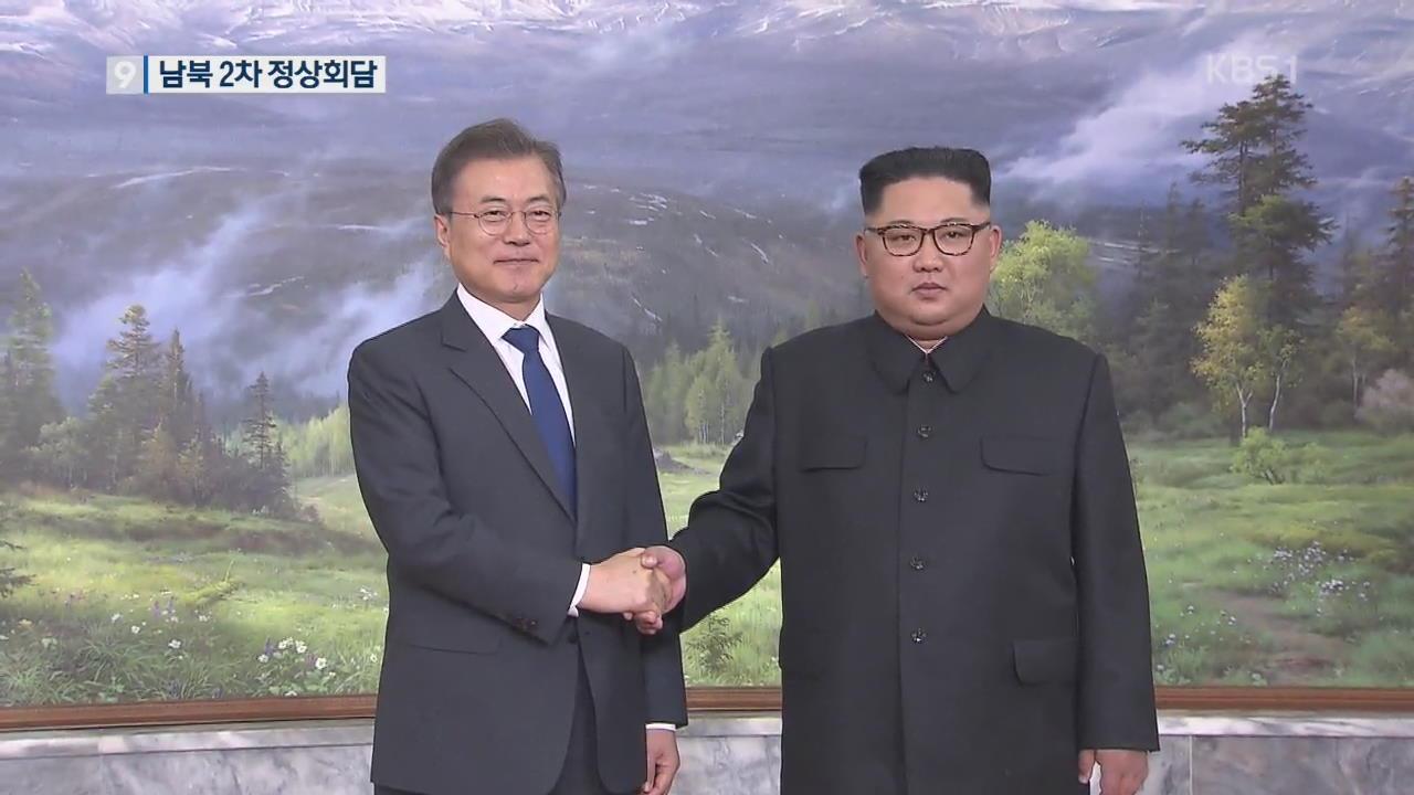 남북 정상 다시 만났다…문 대통령, 회담 결과 내일 직접 발표