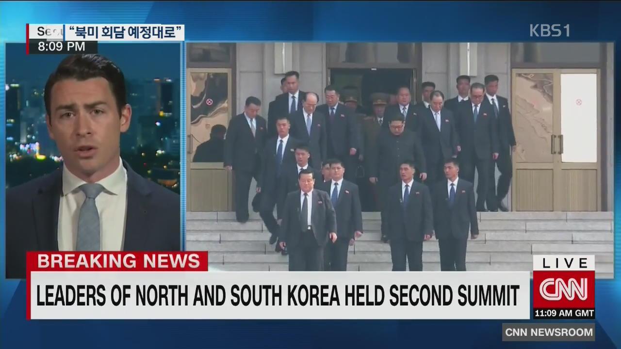 """외신 """"2차 남북회담, 북미 회담 열릴 거라는 명백한 신호"""""""