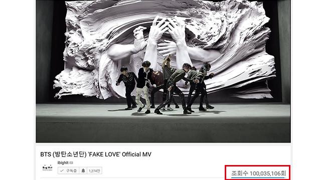 방탄소년단, '페이크 러브' 9일만에 유튜브 1억뷰 돌파