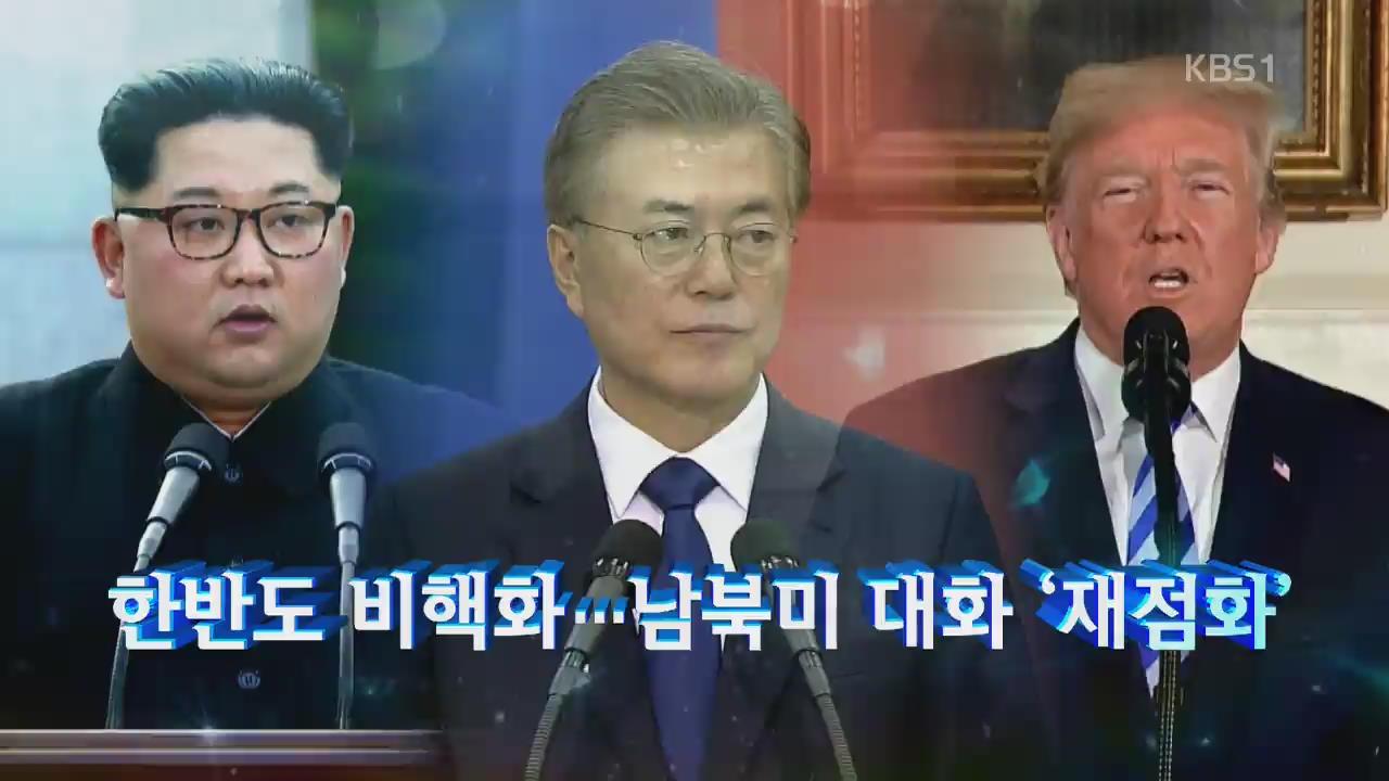 [영상] 반전과 파격…2차 남북정상회담