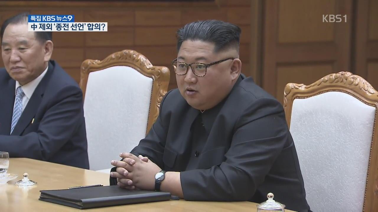 '中 제외 종전 선언'…김정은도 동의?
