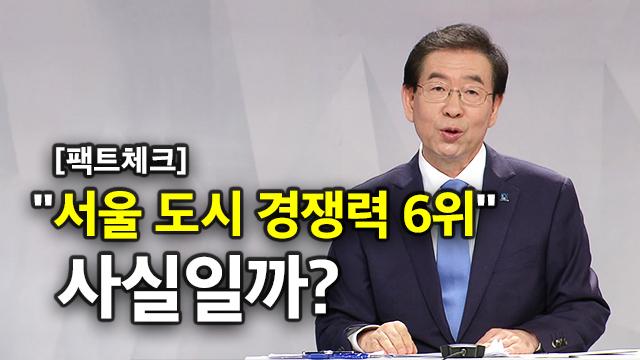 """[팩트체크] 박원순 """"서울 도시 경쟁력 6위"""" 사실?"""