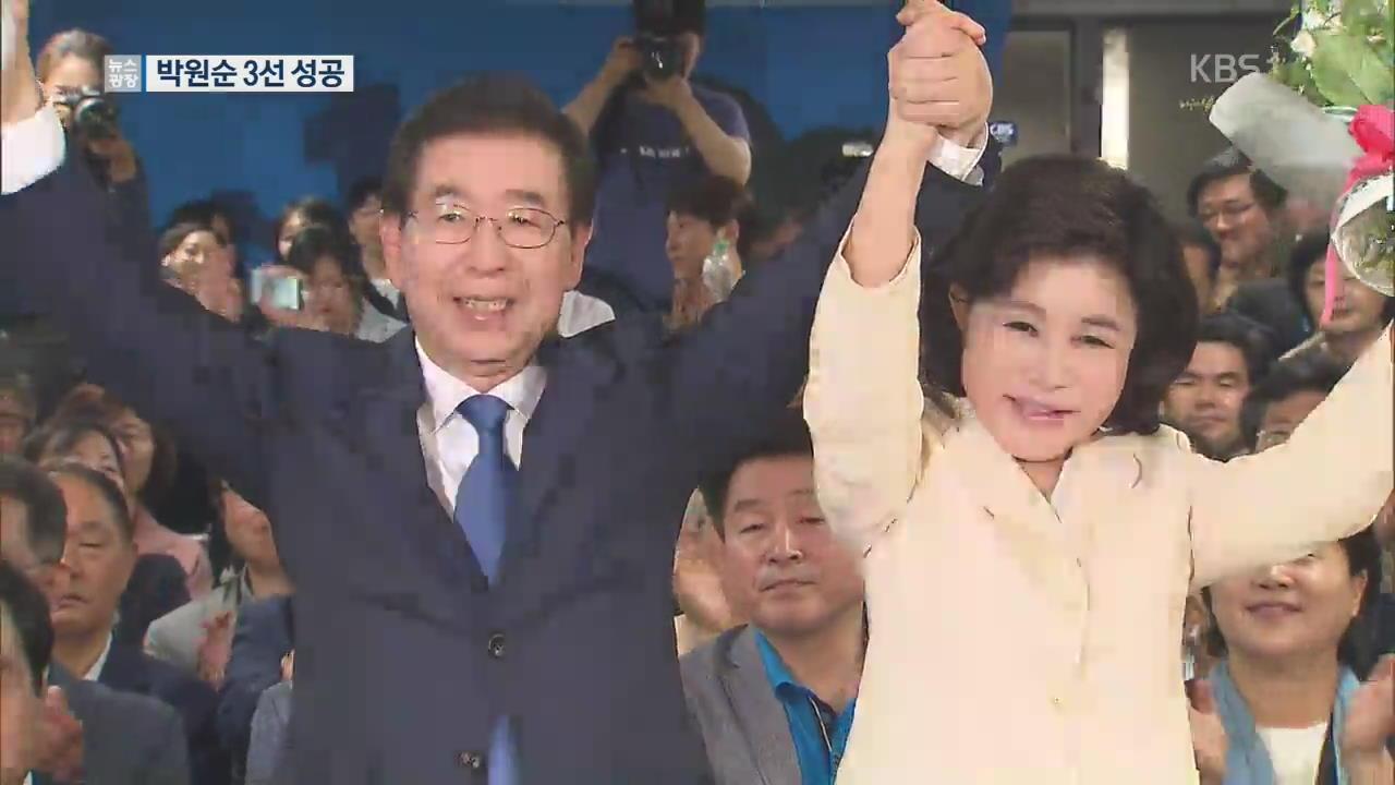 박원순, 서울시장 3선 성공…김문수 2위