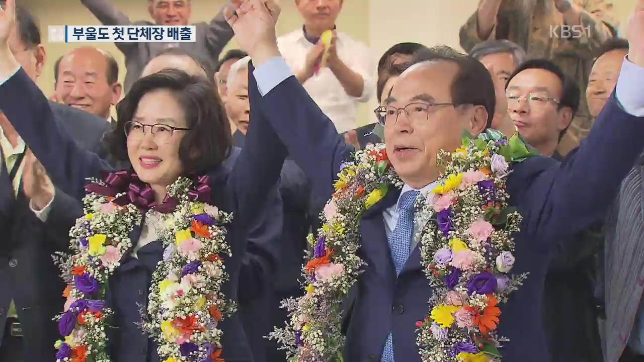3전 4기에 8전 9기…민주당 PK에 깃발