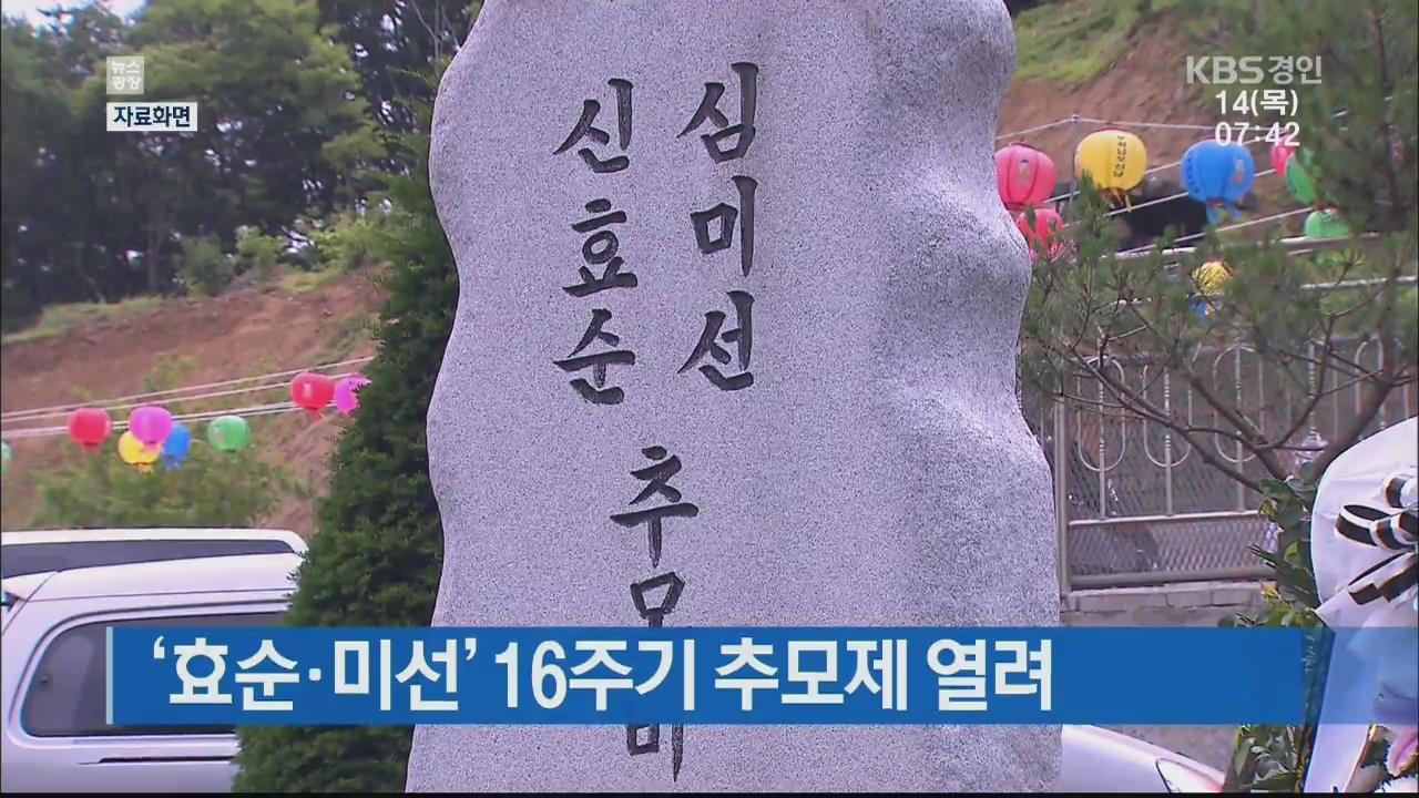 '효순·미선' 16주기 추모제 열려