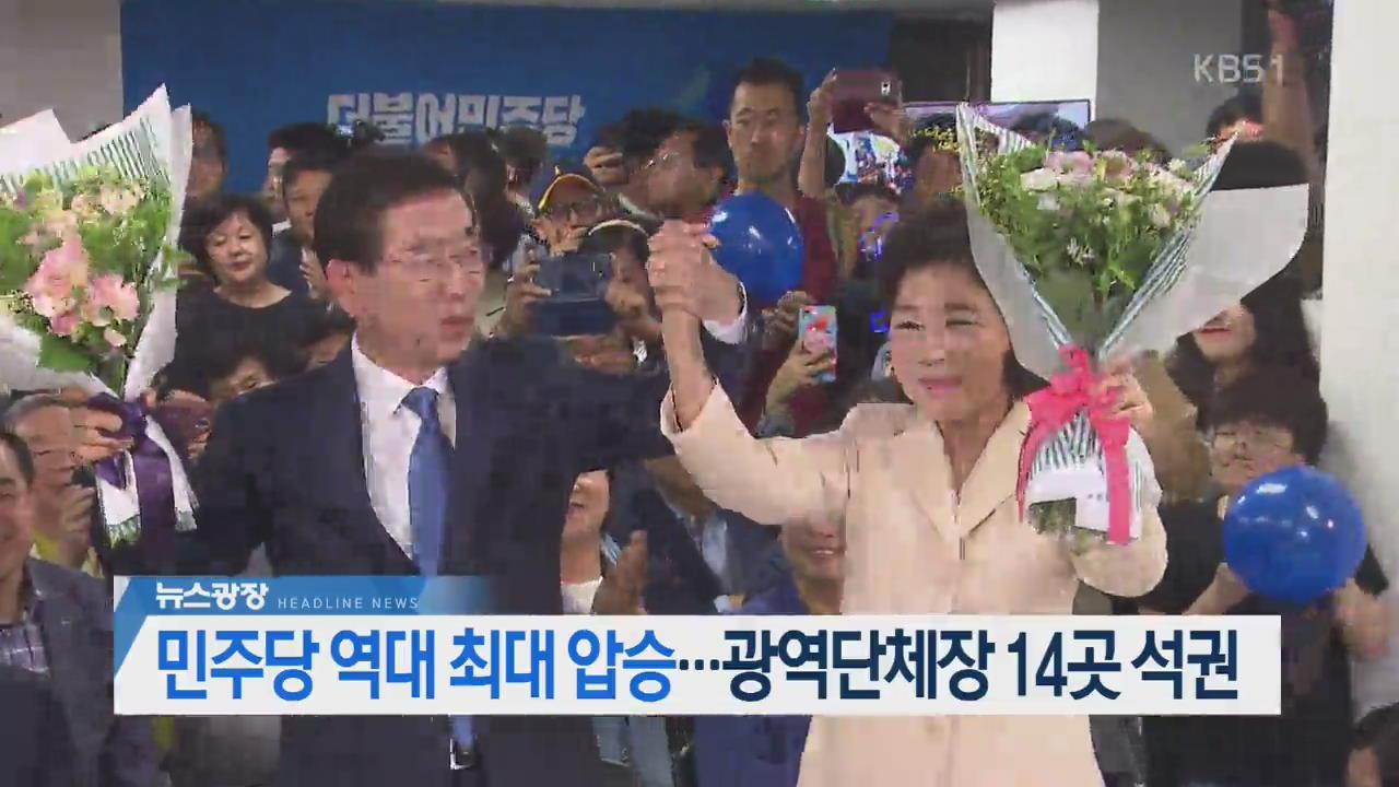 [오늘의 주요뉴스] 민주당 역대 최대 압승…광역단체장 14곳 석권 외