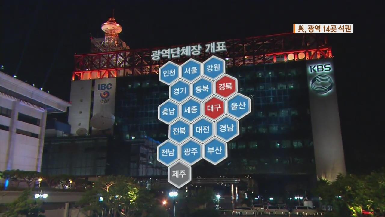 """""""이변은 없었다""""…민주 역대 최대 '압승'"""
