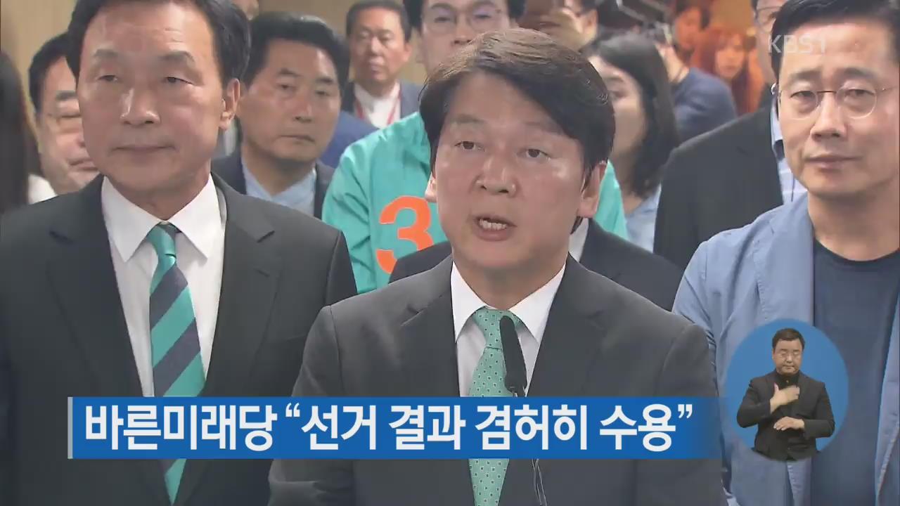 바른미래·평화 '침통'…정의당은 '만족'