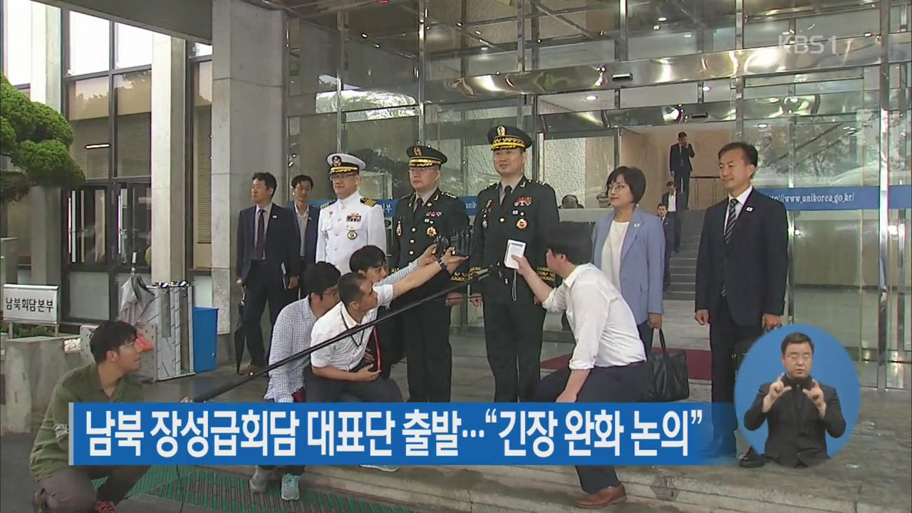 """남북장성급 회담 대표단 출발…""""긴장 완화 논의"""""""
