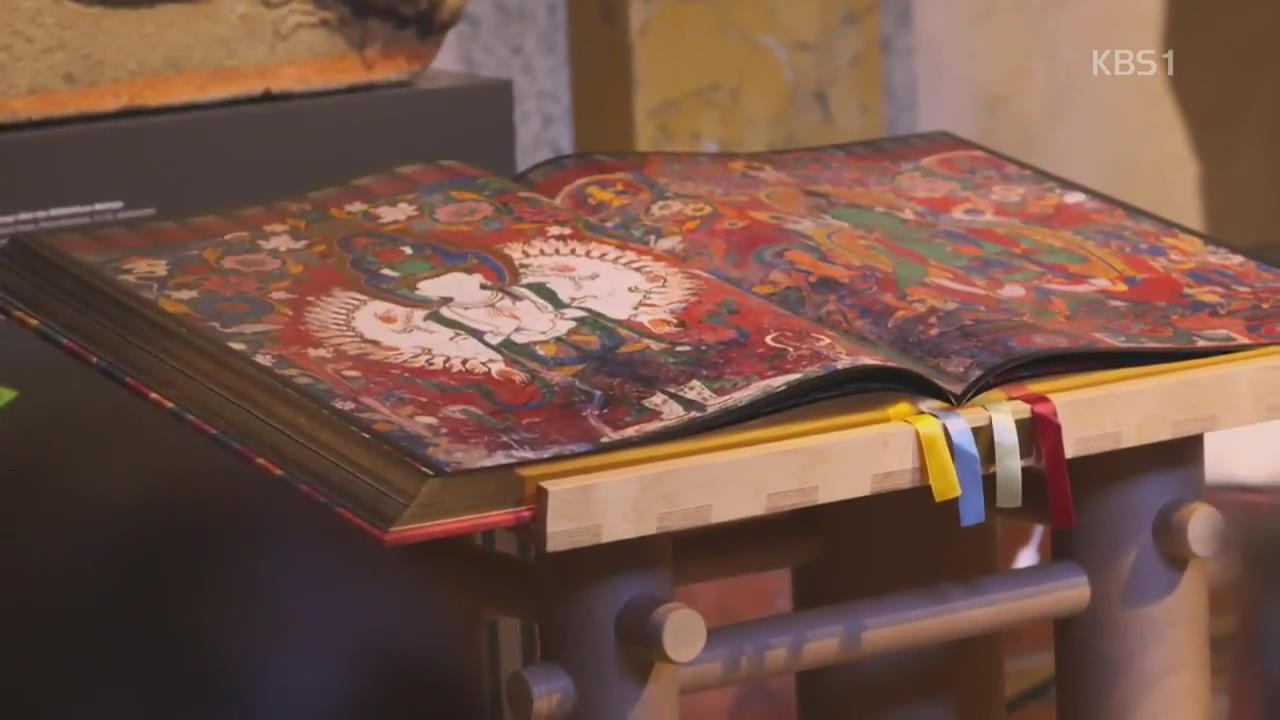 스위스서 티베트 불교 총망라 책 발간