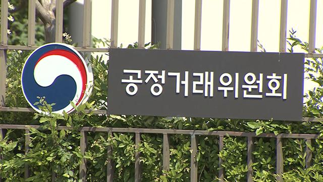 공정위, '평생직업교육학원·SNS마켓·상조업' 감시요원 모집