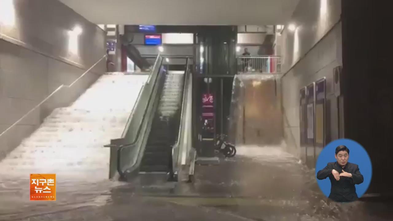 [글로벌 브리핑] 유럽 곳곳 폭우로 물난리 외