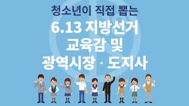 '청소년이 뽑은 서울시장' 1위는?…뒤바뀐 결과