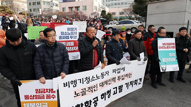 """민주노총 """"비행기 청소노동자 집단해고"""" 대한항공 규탄"""