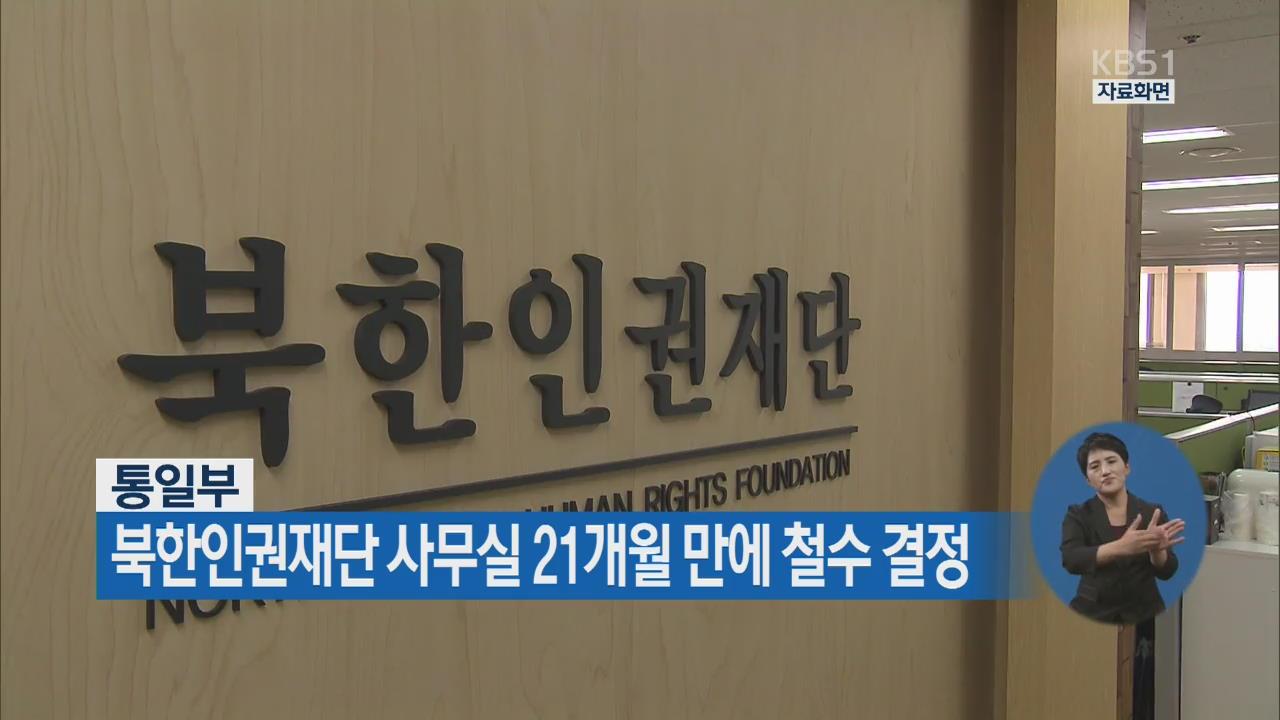 통일부, 북한인권재단 사무실 21개월 만에 철수 결정