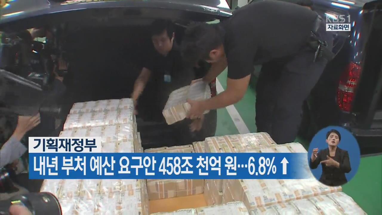 기획재정부, 내년 부처 예산 요구안 458조 천억 원…6.8%↑