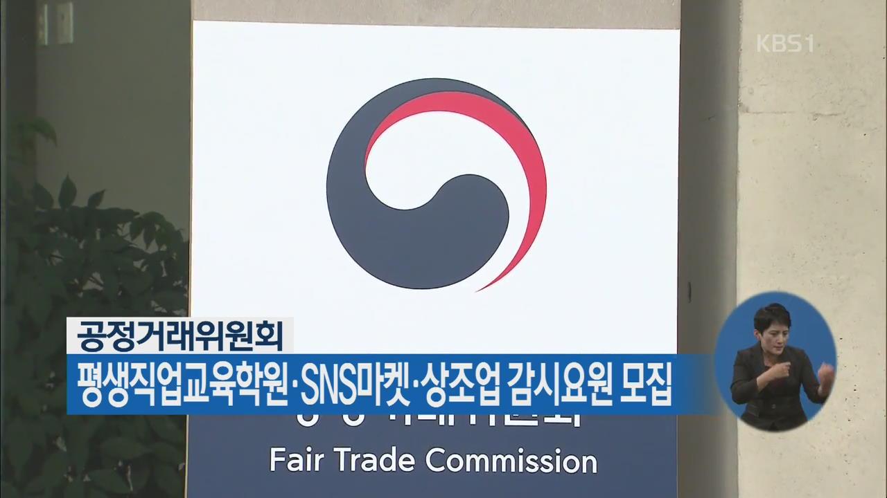공정위, 평생직업교육학원·SNS마켓·상조업 감시요원 모집