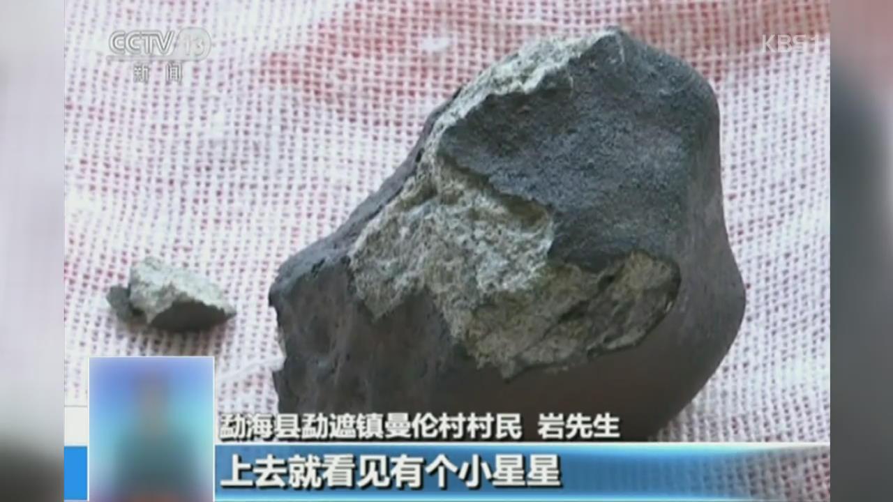 중국 민가 지붕 뚫고 떨어진 운석