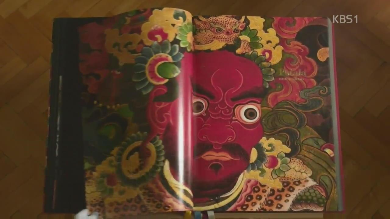 스위스, 티베트 불교 총망라 책 발간