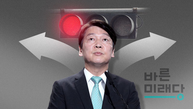 '정계은퇴' vs '재기' 정치 인생 갈림길에 선 안철수