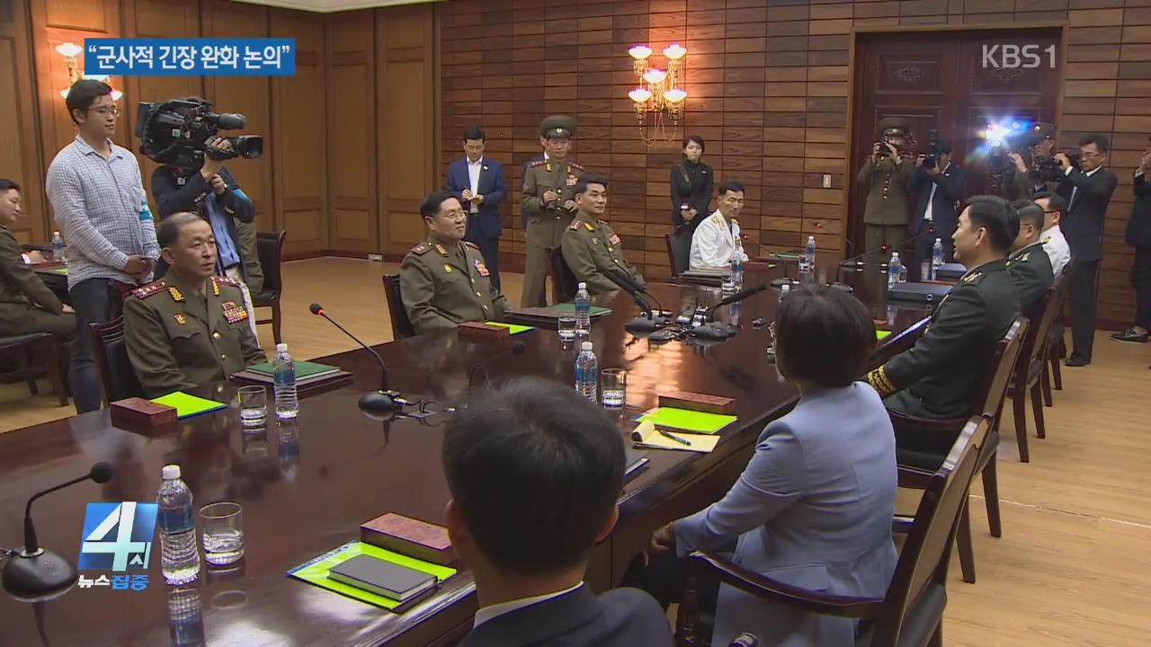 """10년여 만에 남북 장성급회담…""""군사적 긴장 완화"""""""