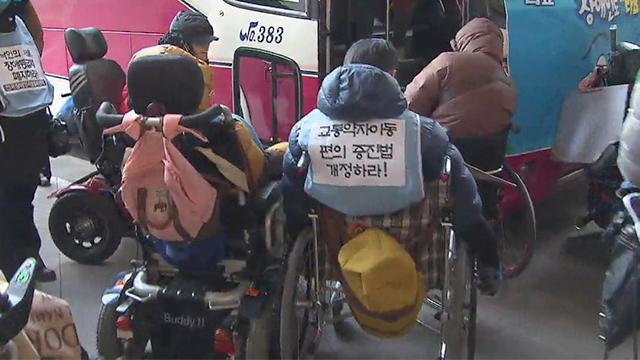 """장애인단체, """"이동권 보장하라""""…지하철서 휠체어 탑승운동 벌여"""