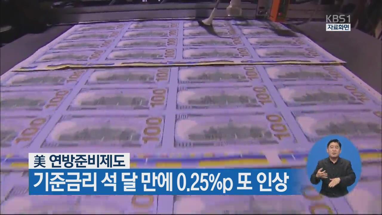 美 기준금리 석 달 만에 0.25%p 또 인상