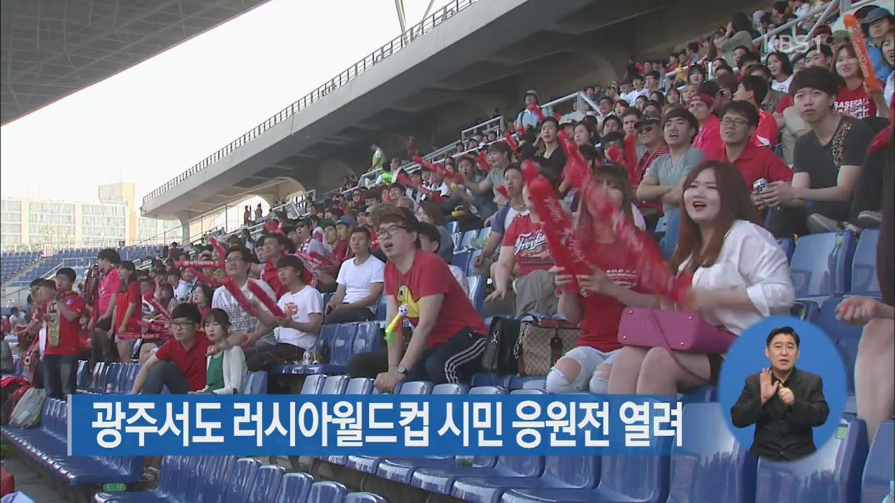 광주서도 러시아월드컵 시민 응원전 열려