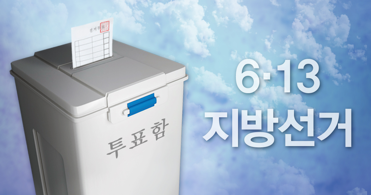 6·13 지방선거 최종 투표율 60.2% 확정