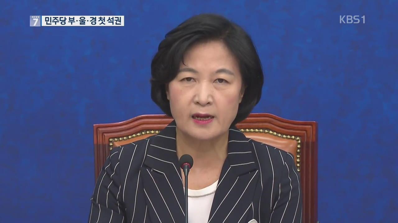 6·13 선거, 민주당 압승…광역 14곳·재보궐 11곳 석권