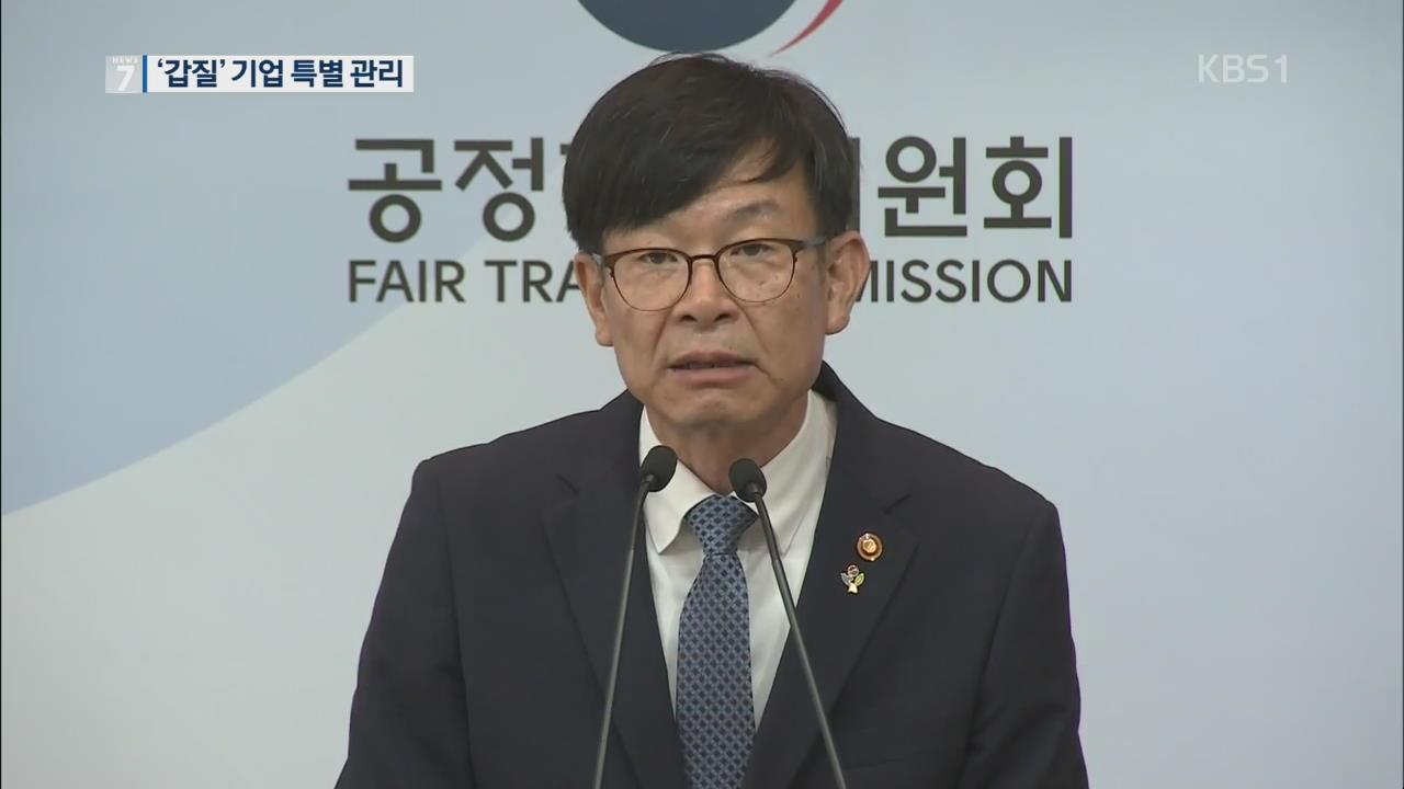 """공정위 """"반복적 갑질 업체 38곳, 특별 관리"""""""