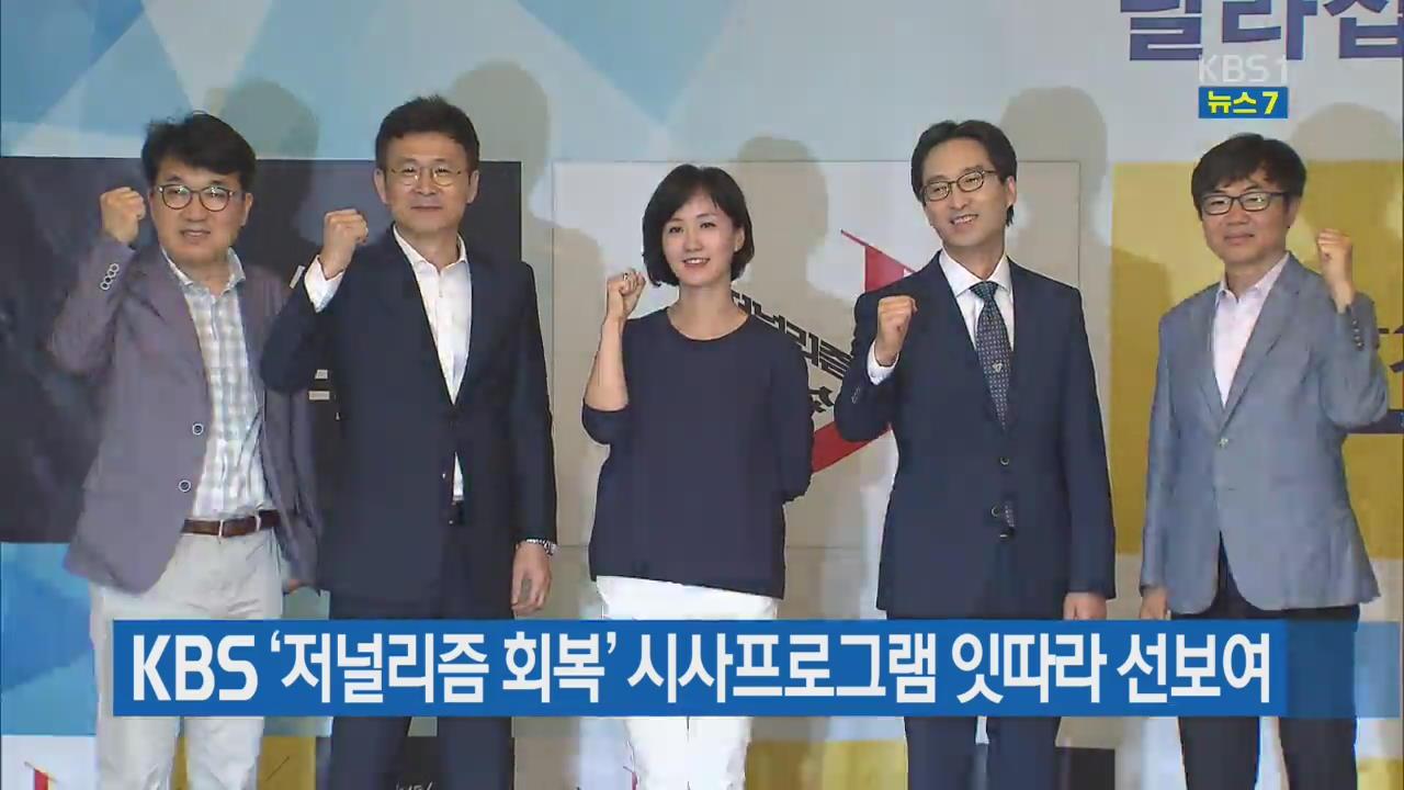 KBS '저널리즘 회복' 시사프로그램 잇따라 선보여