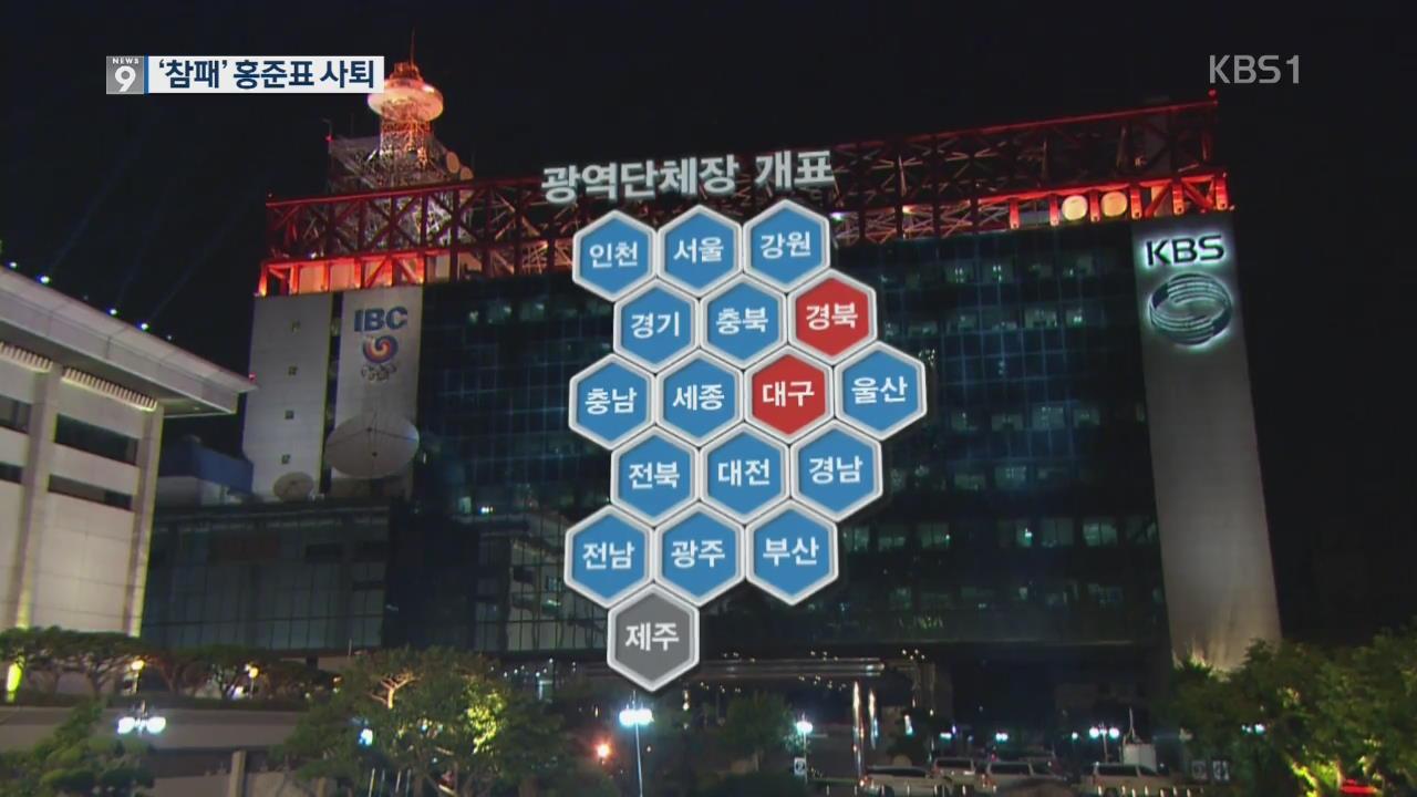 민주당, 사상 최대 압승…'참패' 한국당 지도부 총사퇴