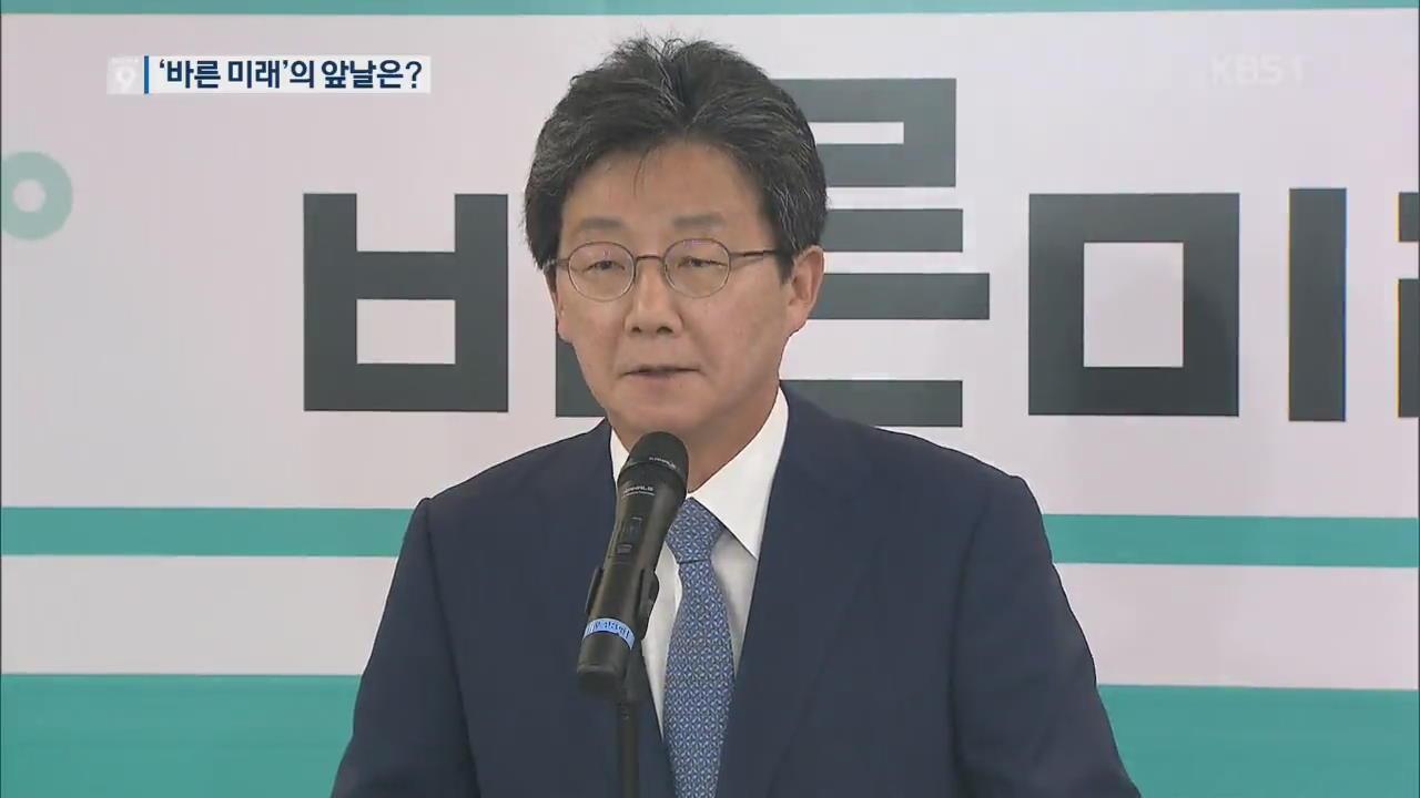 바른미래 유승민도 사퇴…'3등' 안철수 거취 고민