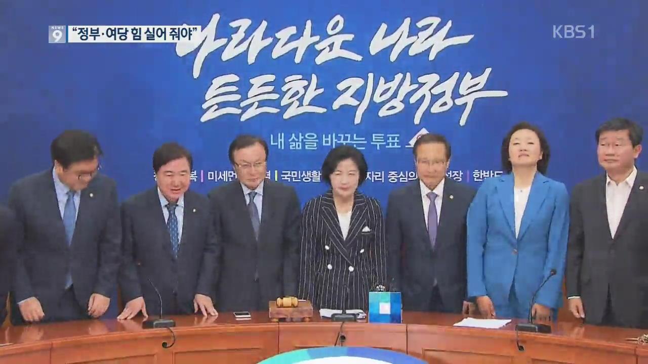 """민주, 광역 14곳 석권…""""文 정부 힘 실어줘야"""""""