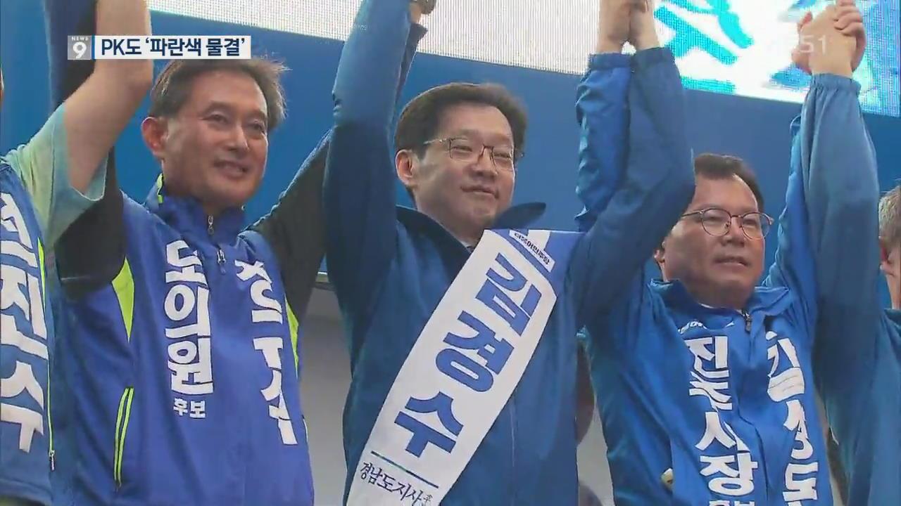 반전에 반전 승리…'부산·울산·경남'도 민주당