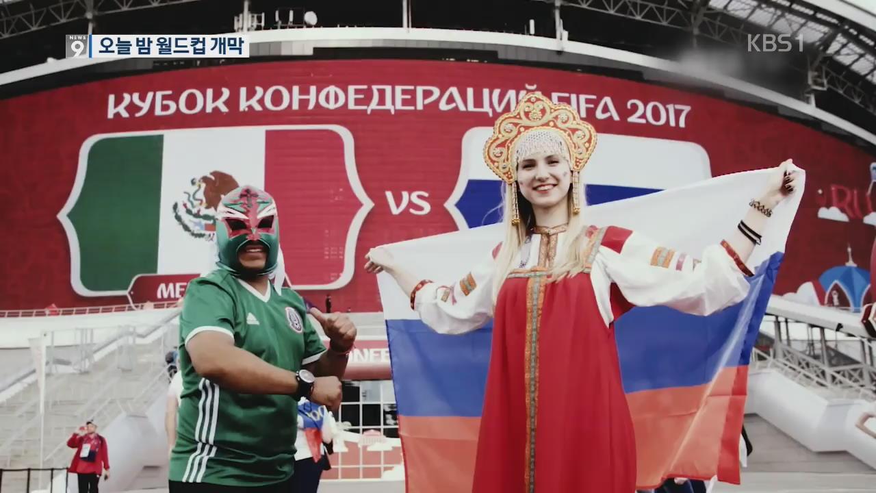 오늘 밤 자정 월드컵 개막…러시아-사우디 첫 경기