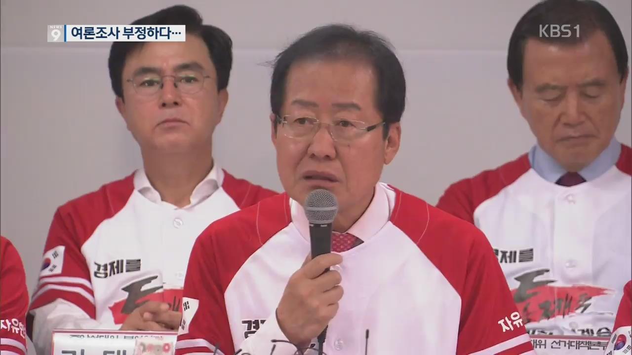 '가짜·엉터리 여론조사'라더니…결과는 '역풍'