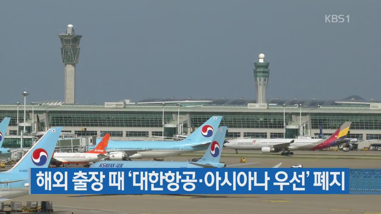 [간추린 단신] 해외 출장 때 '대한항공·아시아나 우선' 폐지 외
