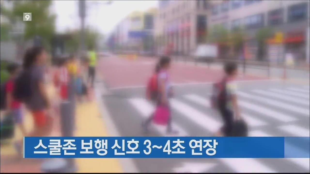 스쿨존 보행 신호 3∼4초 연장