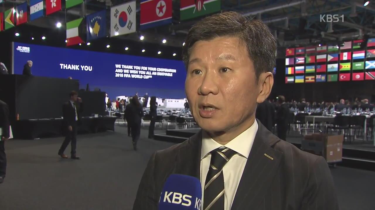 """""""남북중일 2030년 월드컵 공동 개최 추진"""""""