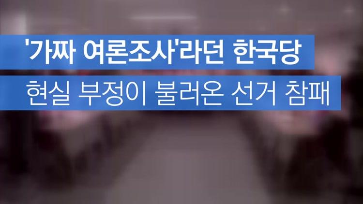 [자막뉴스] '가짜 여론조사'라더니…결과는 '역풍'