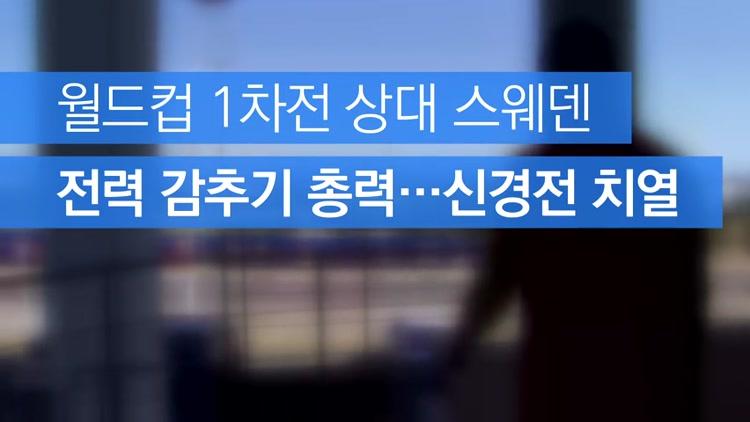 [자막뉴스] 스웨덴 전력 감추기 총력…신경전 치열