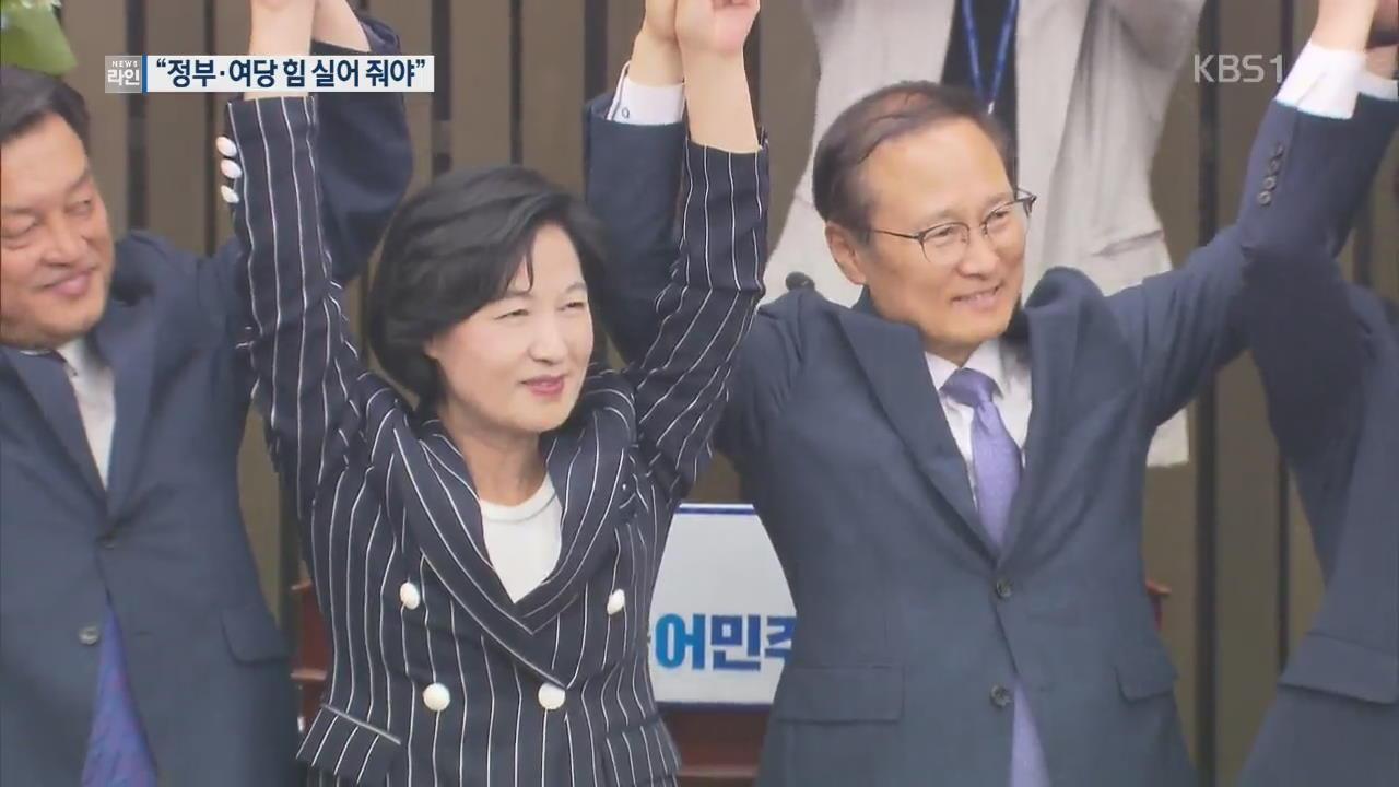 """""""이변 없었다""""…민주 역대 최대 '압승'"""