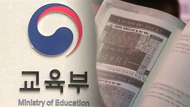 '수상기록' '세부능력 및 특기사항' 등 학생부 개선 방안 토론회 개최