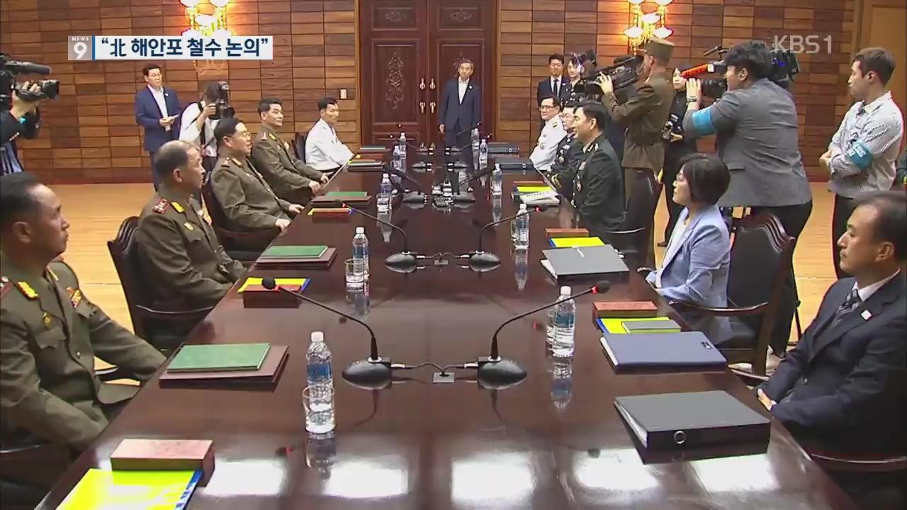"""[단독] 남북 군사회담서 """"'연평도 포격 주범' 北 해안포 철수 논의"""""""