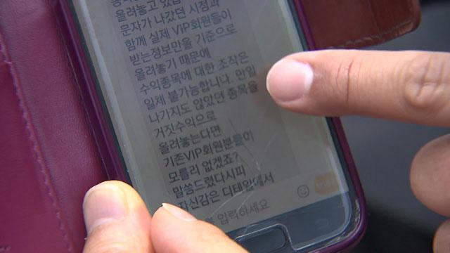 [취재후] 추천 주식 문자 받는데 600만 원…'유사투자자문' 과열