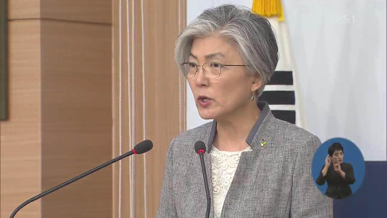 """강경화 """"폼페이오 장관과 통화…비핵화 후속조치 논의"""""""