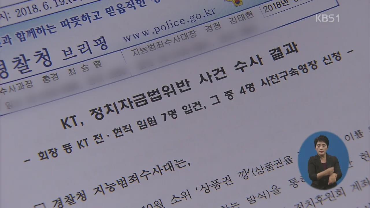 KT '비자금 조성해 불법 후원' 황창규 등 무더기 영장