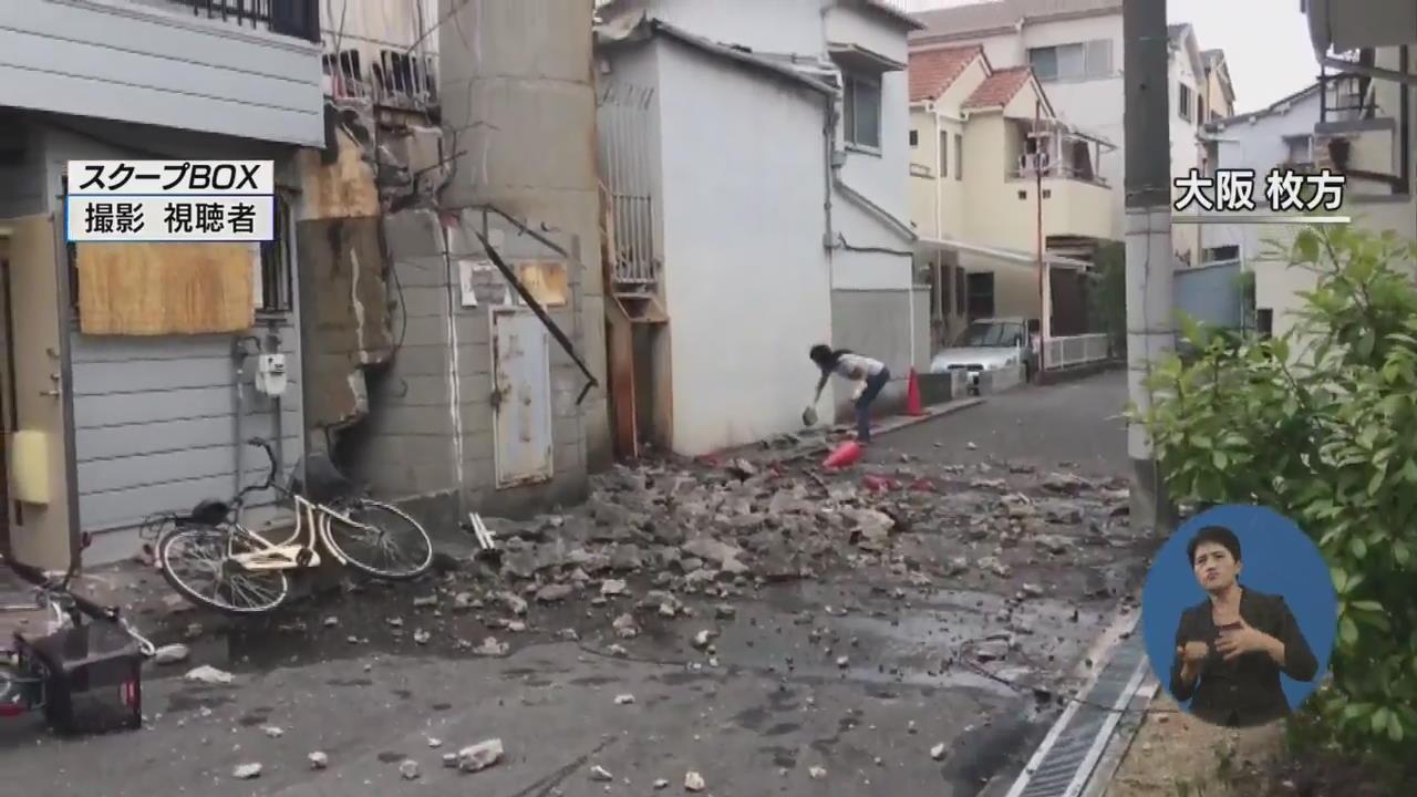 日 오사카에 규모 6.1 강진…열차 중단 등 피해 속출